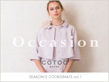 COTOO | SEASON'S COORDINATE vol.1