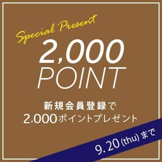 9月20日(木)まで新規会員登録で2,000ポイントプレゼント!